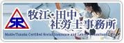 牧江社会保険労務士事務所